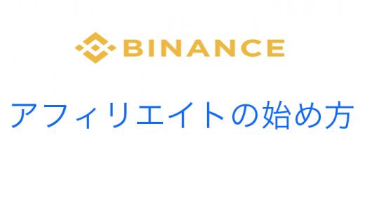 バイナンス (BINANCE)のアフィリエイト紹介のやり方【報酬】