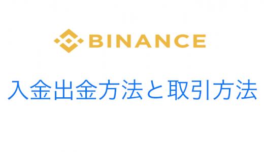 バイナンス (BINANCE)の登録方法と使い方、入金送金を解説【スマホ・PC】