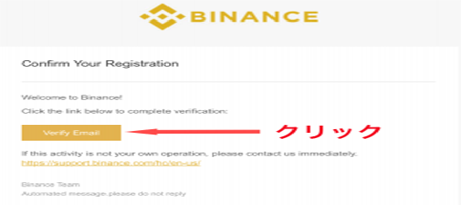 Binance登録メール