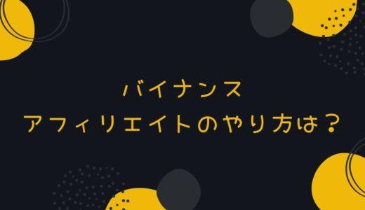 バイナンス(BINANCE)のアフィリエイト紹介のやり方【報酬】