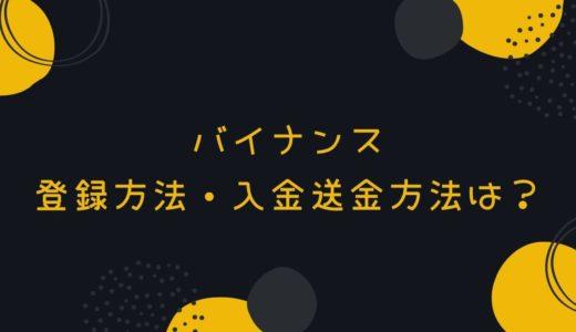 バイナンス(BINANCE)の登録方法と使い方・入金送金を解説【スマホ・PC】