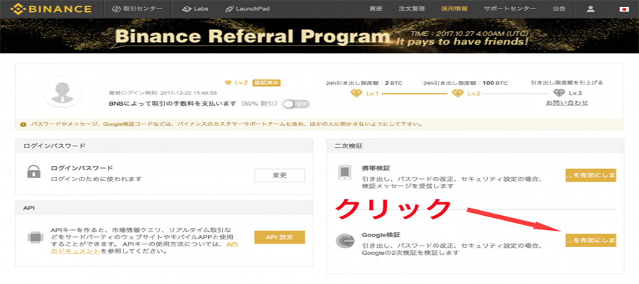 binancegoogle検証