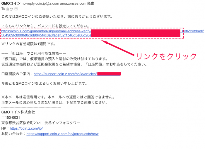 gmoコインメール