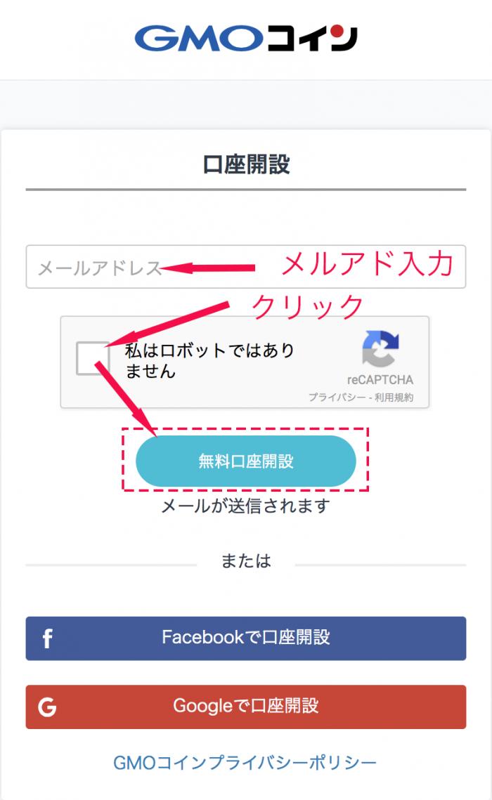 gmoコイン登録方法