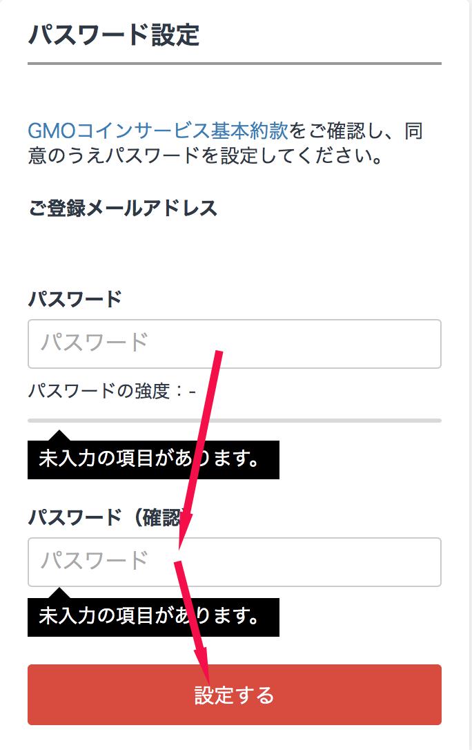 gmoパスワード