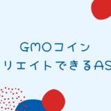 GMOコインのアフィリエイトができるASP3社を紹介【やり方】