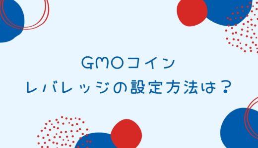 GMOコインでのレバレッジのやり方、設定、条件変更、ロスカットを解説