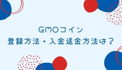 GMOコインの登録方法と使い方、入金送金を解説【仮想通貨】