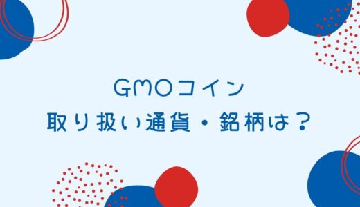 GMOコインで購入できる全5種類の取り扱い通貨・銘柄を紹介