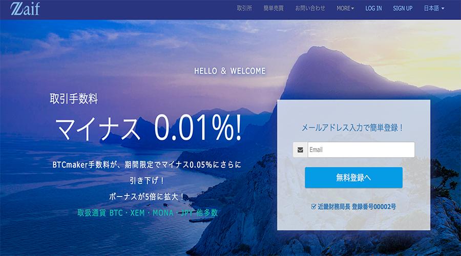 zaif仮想通貨取引所