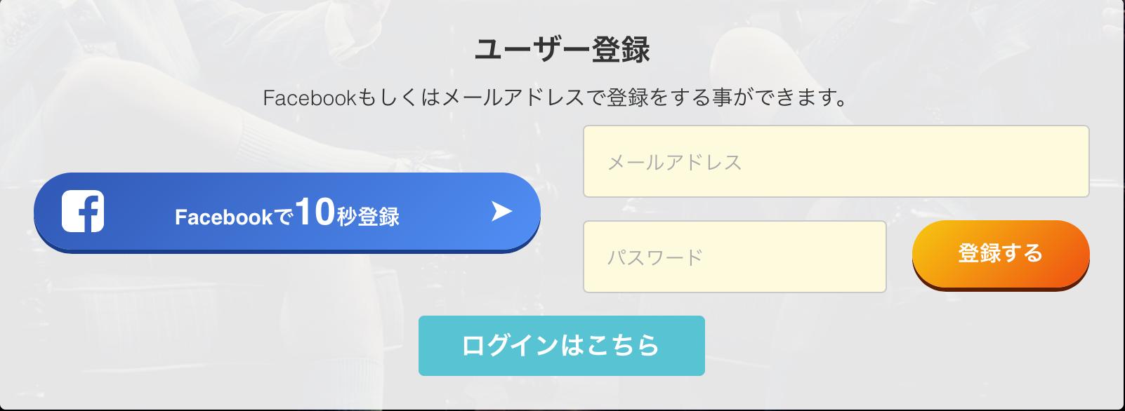 コインチェック登録方法