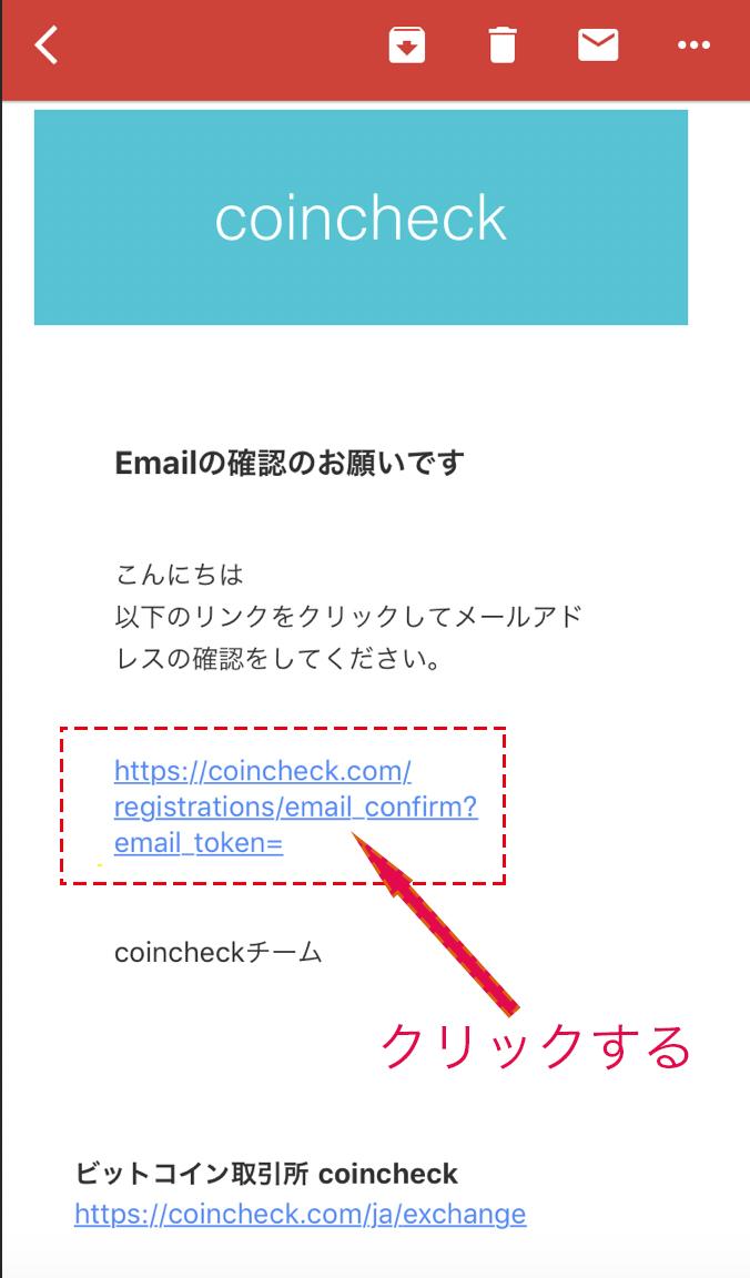 コインチェックスマホ登録方法