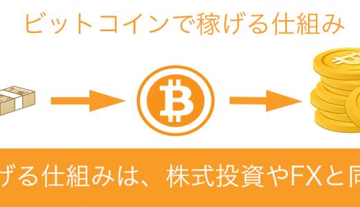 ビットコインで稼ぐ方法と稼ぐコツを初心者向けに解説【儲け方・仮想通貨】