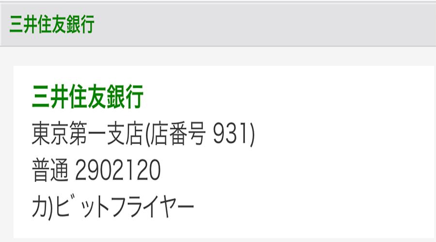 ビットフライヤー三井住友