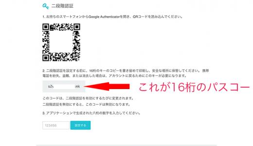 コインチェック二段階認証の再設定とパスワードを忘れた際の対処法