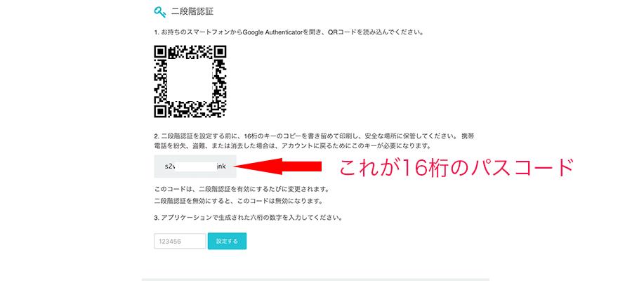 二段階認証コインチェック再設定