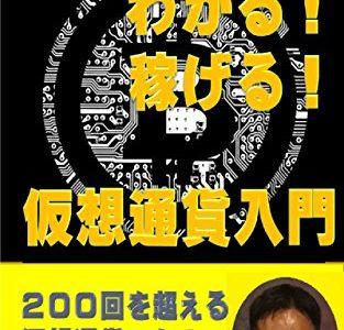 ビットコイン・仮想通貨初心者におすすめの本・書籍9選【2018版】