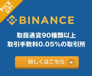 仮想通貨取引所バイナンスbinance