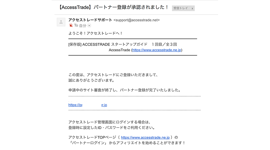 アクセストレード申請完了