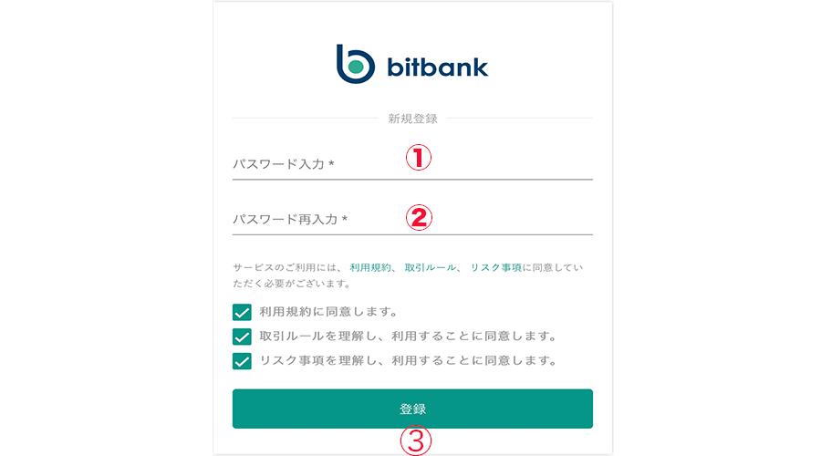 ビットバンクパスワード