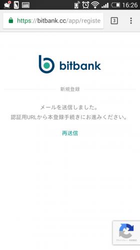 ビットバンク登録手順