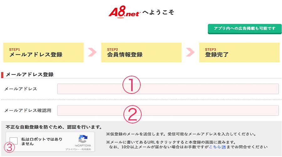 a8会員登録