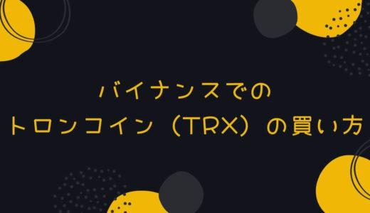 バイナンスでのトロンコイン(TRX)の買い方・購入方法