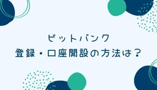 ビットバンクの登録方法・口座開設方法を優しく解説【登録手順】