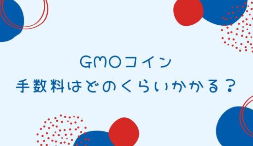 高い?安い?GMOコインの手数料を徹底比較【送金・リップル】