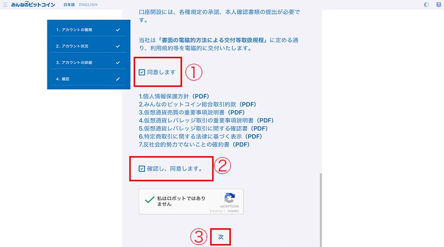 みんなのビットコイン登録方法