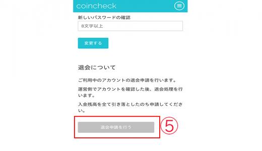 コインチェックの退会方法・退会申請を解説【スマホ・PC版】