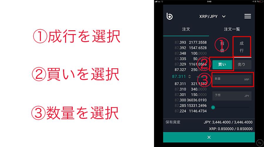 ビットバンクアプリ