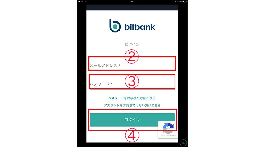 ビットバンクスマホアプリ