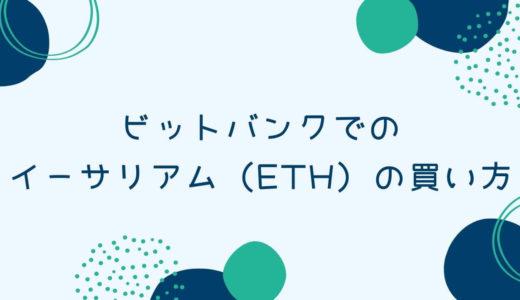 ビットバンクでのイーサリアム(ETH)の買い方・購入方法