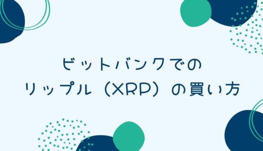 ビットバンクでのリップル(XRP)の買い方・購入方法