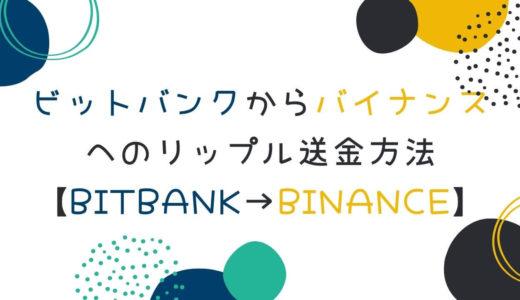ビットバンクからバイナンスへのリップル送金方法まとめ【bitbank・binance】