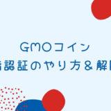 GMOコインの二段階認証のやり方と解除方法を解説【スマホ・PC】