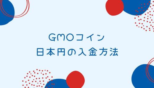 GMOコインの日本円の入金方法|反映されない場合は?【コンビニ・手数料】
