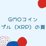 GMOコインでのリップル(XRP)の買い方・購入方法