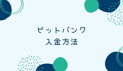 ビットバンクの入金方法・入金反映時間のまとめ【コンビニ・銀行・土日】